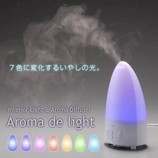 【値下げ】アロマデュフューザー&ライト