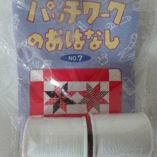 パッチワークのおはなし 冊子と専用糸2巻クロバー【ムベの毛糸玉】