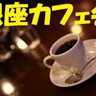 6月6日 銀座のカフェで、友達、人脈つくり。午後のひと時、楽しくお...