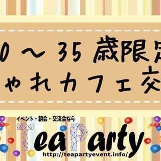 【20-35歳限定】おしゃれカフェ交流会@新宿【女性参加費300円...