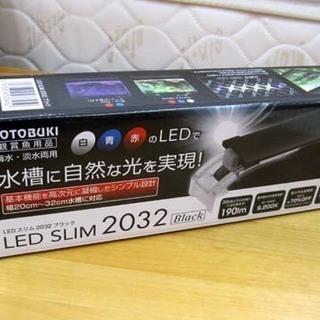 コトブキ LEDスリム 2032 ブラック/新品 観賞魚用LED...