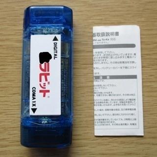 フューチャーフォン用携帯電話携帯充電器 取扱説明書付き 新品未使用品
