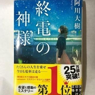 【単行本】終電の神様 阿川大樹