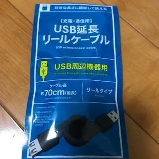 [無料であげます]USB延長リールケーブル