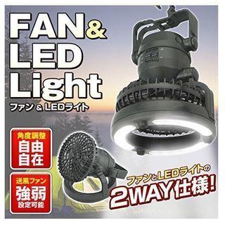 ファン付き テントランタン LED
