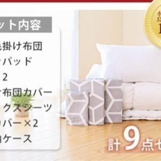 セミダブル ベッド用 羽毛布団セット