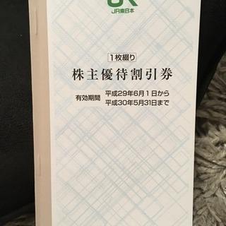 JR東日本株主優待割引 東日本圏内2割引