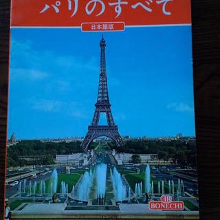 旅行先で購入した本②
