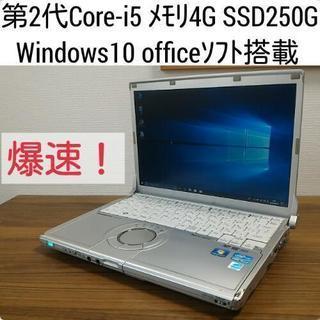 爆速 第2世代Core-i5 メモリ4G SSD250G Offi...