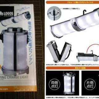 電池不要の充電式LOGOSウィングチャージライト&テーブルランタン