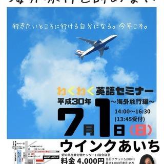 旅行英語を楽しく習得しよう!わくわく英語セミナー(海外旅行…