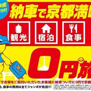 自社ローン 全国対応 京都 関西 沖縄 トヨタ ヴィッツ 1.3 F