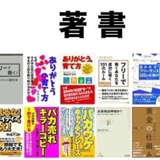 【ベストセラー作家が講師】マイスタ...