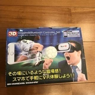 3D映像専用