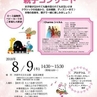 【0~3歳無料】夏休みイベント『赤ちゃんも一緒に♪親子コンサート』