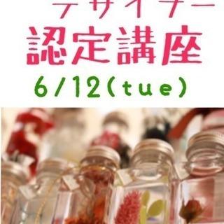 ☆満席御礼☆ 日本ハーバリウム協会 認定講座 6月分受付終了❣️