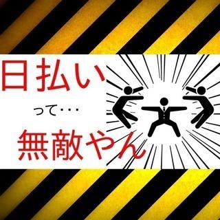 【週払いOK!週3〜OK!】簡単!「降ろす→積む」日当13000円
