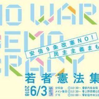 若者憲法イベント(若者憲法集会)in上野野外音楽堂