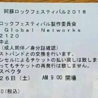 【入場券】阿蘇ロックフェスティバル