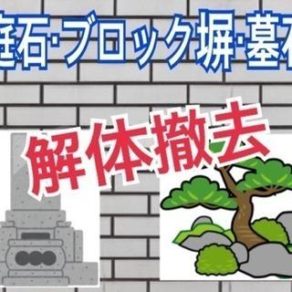 庭石・ブロック塀・墓石 解体撤去致します☆
