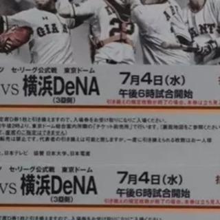 2枚‼️複数可能‼️7/4(水)巨人vs横浜DeNA