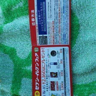 乃木坂46セブンイレブン応募券