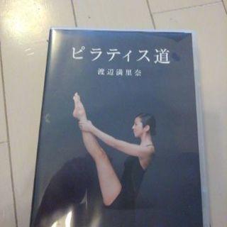 ピラティス DVD 500円!