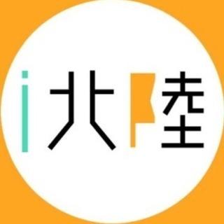 5/26 (土)東京で北陸オフ会