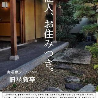 旅館風の綺麗な豪邸シェアハウス。大阪、北野田 難波まで20分♪