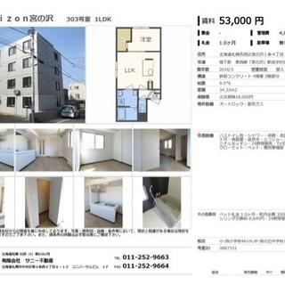 西区宮の沢❗️お洒落なアイランドキッチン❤️お部屋探しは札幌最安値...