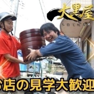 【日払い】時給1200円~◆ 週1~OK!食事付き!原付免許があ...