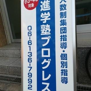 《西区 本町》進学塾プログレス 無料体験授業実施中!!