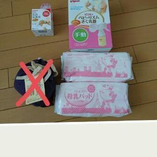 値下げ)搾乳器、母乳パッド、保護器