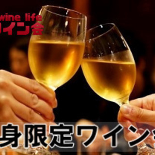 6月9日(土)19時~【独身限定】アジアンリゾートを楽しむワイン会...