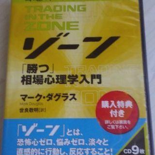 ゾーン マークダグラス CD