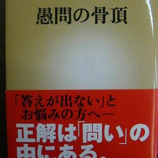 【114】 愚問の骨頂 中原英臣 佐川峻 新潮新書 帯付 200...