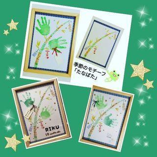 手形アート【大阪から2駅JR尼崎】7月6日☆願いが叶うたなばたモチ―フ