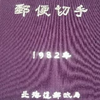 1982年に発売された特殊切手のコレクション本