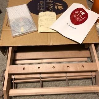 ハマナカ手織り機オリヴィエ アルテア