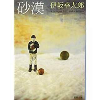 伊坂幸太郎著「砂漠」青春小説、新潮...