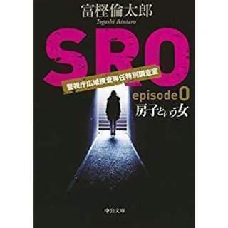 富樫倫太郎著「SRO・房子という女」警察小説、中公文庫・送料115円