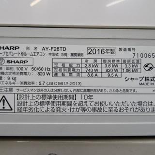 シャープ AY-F28TD 2016年製 プラズマクラスター装備...