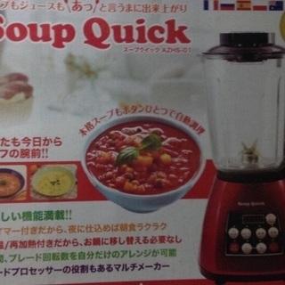 スープメーカー ミキサー