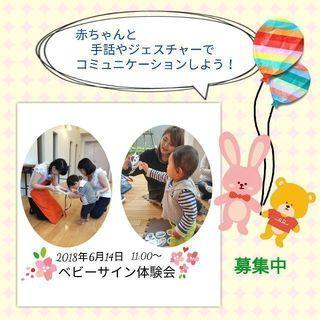【初回体験】0才からの習い事ベビーサイン6月14日