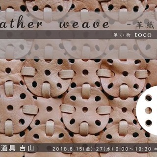 Leather weave ー革織物ー(toco)