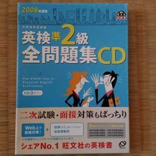英検準二級のCD問題集