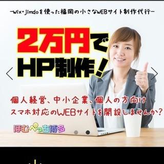 【2万円】WEBサイト作成代行