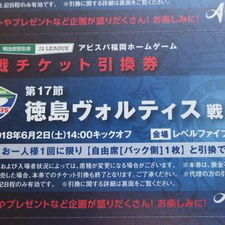 6/2開催 アビスパ福岡 vs 徳島ヴォルティス戦 の自由席観戦...