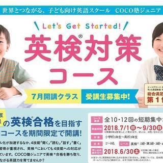 【英検】10月検定対策 短期コース開講! COCO塾ジュニア岐阜校