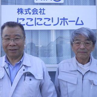 【業界歴30年!】新築/店舗工事/リフォーム/ハウスクリーニング...